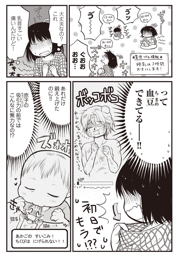 """【漫画連載】出産の仕方がわからない 第10話「""""母親""""って何?」の画像4"""