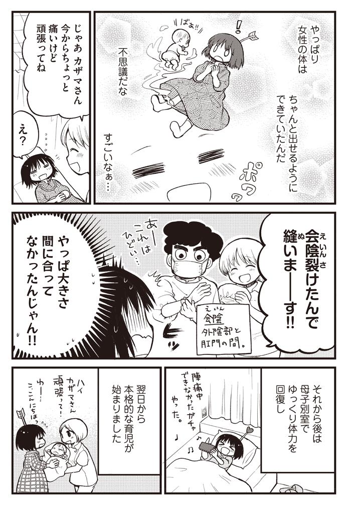 """【漫画連載】出産の仕方がわからない 第10話「""""母親""""って何?」の画像2"""