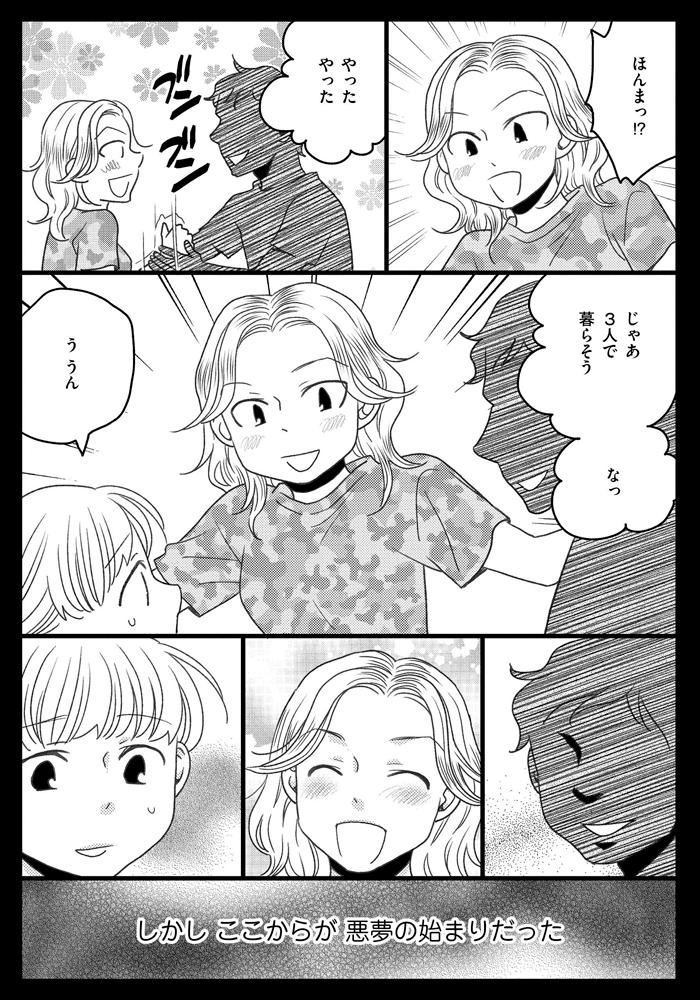 【漫画連載】母になるのがおそろしい #5 母が「結婚したい」と言い出して…の画像5