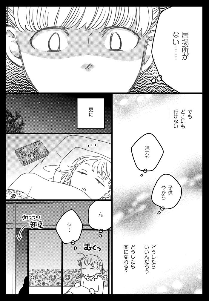 """【漫画連載】母になるのがおそろしい #6 新しい""""父""""との生活は窮屈だったの画像5"""