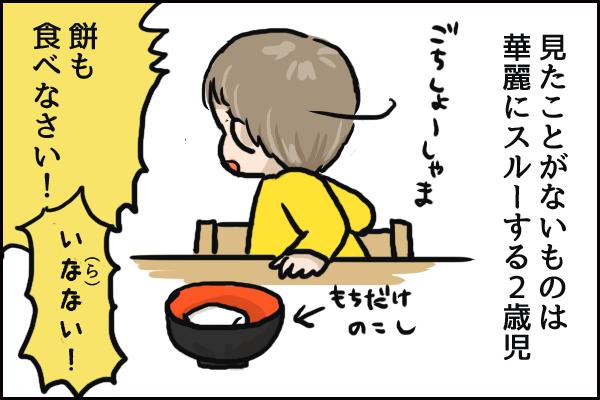 えっ、保育園でお餅食べるの!?2歳児のお餅デビューのポイントを先生に聞いてみたの画像8