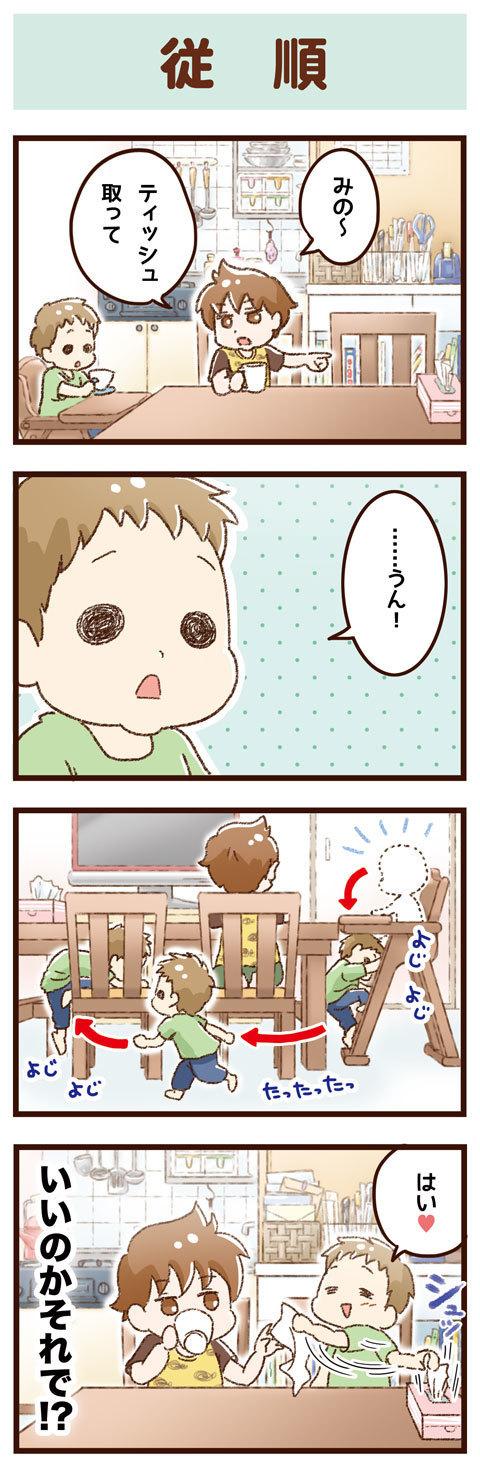 """「ティッシュ取って」「はい♡」…""""兄弟愛""""がスゴすぎる!かわいいエピソードまとめの画像4"""