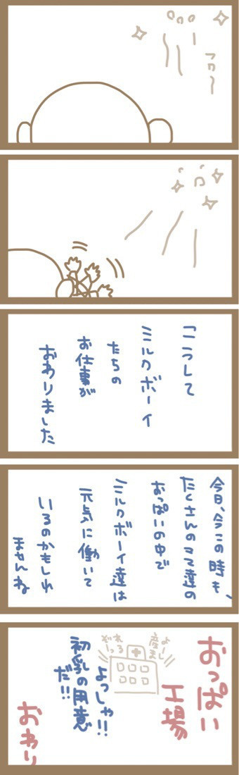 涙なしでは読めない!卒乳時の「おっぱい」の気持ちを描いたマンガ。の画像7