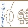 涙なしでは読めない!卒乳時の「おっぱい」の気持ちを描いたマンガ。のタイトル画像