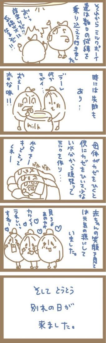 涙なしでは読めない!卒乳時の「おっぱい」の気持ちを描いたマンガ。の画像3