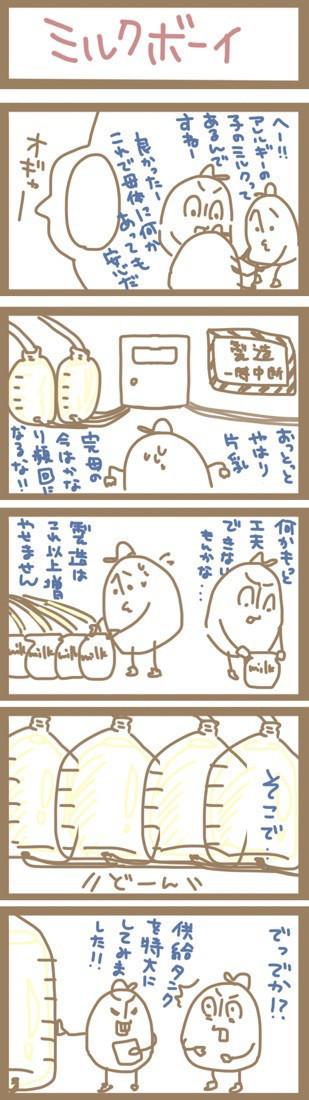 涙なしでは読めない!卒乳時の「おっぱい」の気持ちを描いたマンガ。の画像1