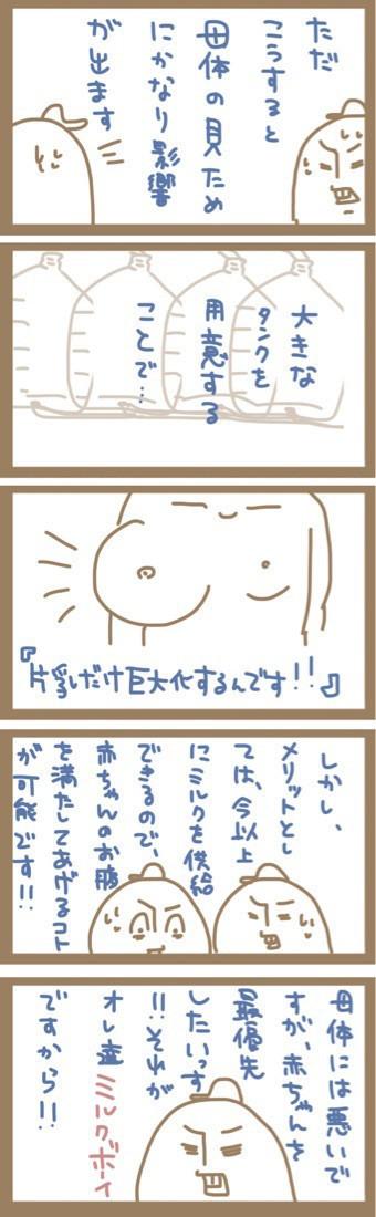 涙なしでは読めない!卒乳時の「おっぱい」の気持ちを描いたマンガ。の画像2