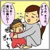 「痛いの飛んでけ~!」だけでは気が済まなかった、1歳半次女(笑)のタイトル画像