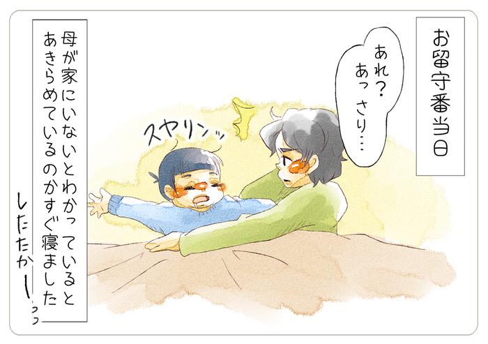 「お留守番って、不安…」そんなパパの悩みもこれで解決!我が家の対策法の画像9
