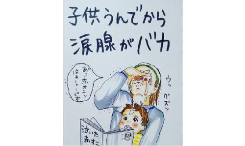 「ヤバ、涙腺が…(泣)」親になったら変わる?!あんなことや、こんなこと。のタイトル画像