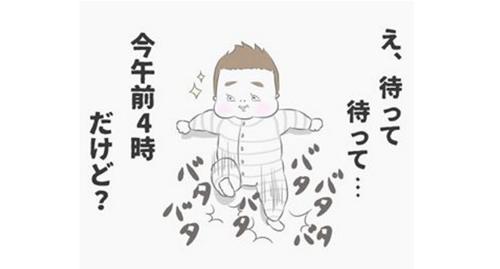 """「午前4時に覚醒・・・」子どもを産むまで知らなかった!""""子育てあるある""""10選のタイトル画像"""