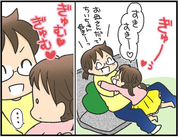 """この気持ちどうしたら良い!?娘からの""""デレツン""""対応に母、置いてけぼりです(笑)の画像7"""