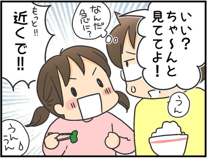 """この気持ちどうしたら良い!?娘からの""""デレツン""""対応に母、置いてけぼりです(笑)の画像2"""