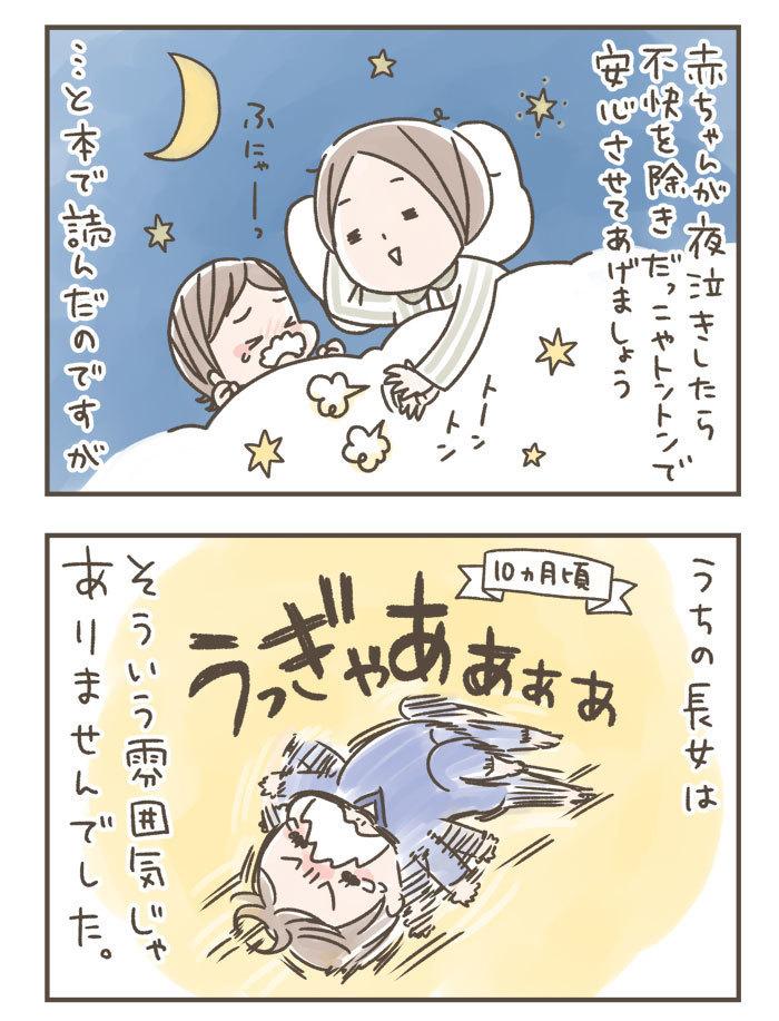 トントンして寝かしつけるなんて伝説だと思った。夜驚症の娘と眠れない日々 の画像1
