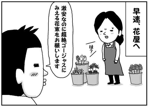 愛妻の日に花束をプレゼント。塩嫁は喜んでくれるのか!?の画像3