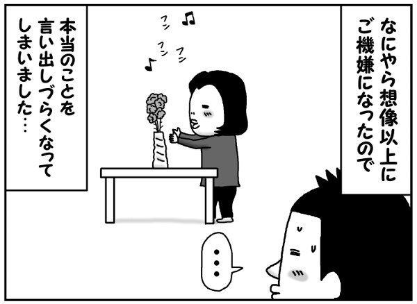 愛妻の日に花束をプレゼント。塩嫁は喜んでくれるのか!?の画像12