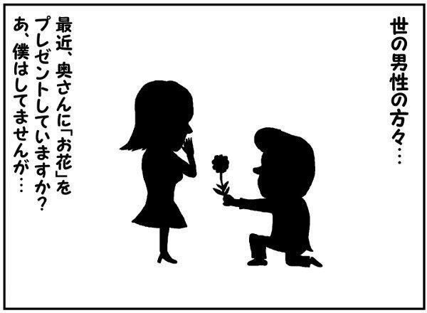 愛妻の日に花束をプレゼント。塩嫁は喜んでくれるのか!?の画像1
