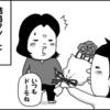 愛妻の日に花束をプレゼント。塩嫁は喜んでくれるのか!?のタイトル画像