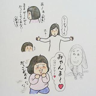 親子でいちゃいちゃタイム…♡インスタで大人気な「しーちゃん」の愛の伝え方が可愛すぎる!の画像3
