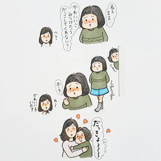 親子でいちゃいちゃタイム…♡インスタで大人気な「しーちゃん」の愛の伝え方が可愛すぎる!の画像11