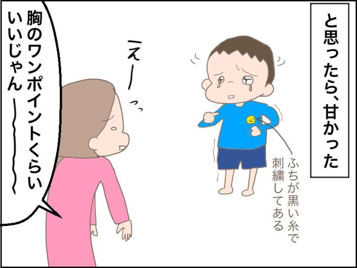 """「…どこでそんな言葉覚えたの?!」母には理解不能な""""男子""""の頭の中を覗いてみよう!の画像12"""