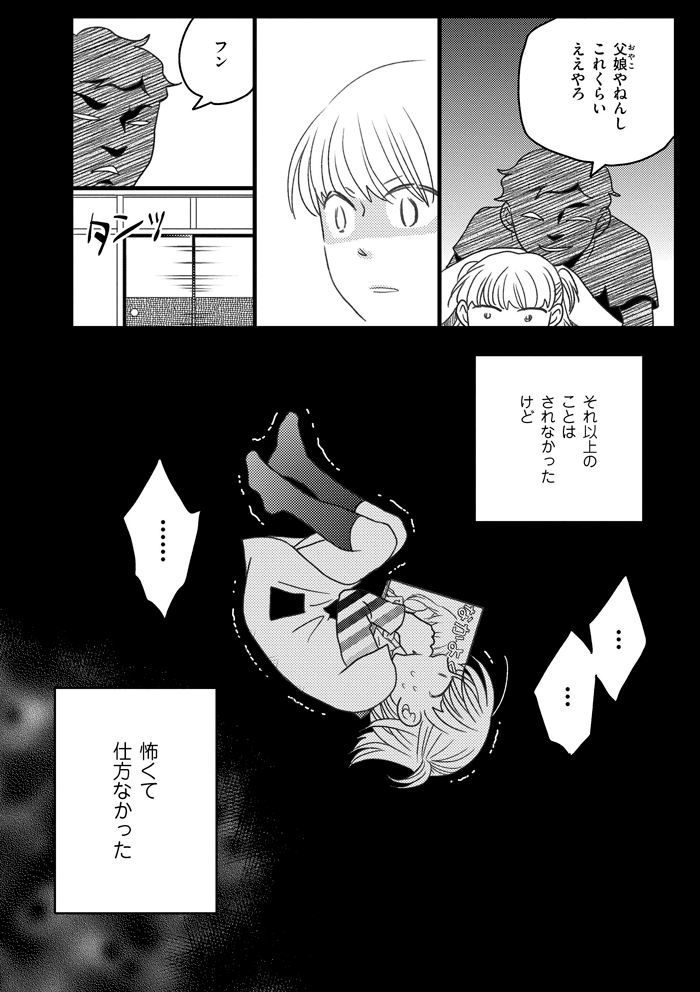 """【漫画連載】母になるのがおそろしい #7 新しい父との""""悪夢の体験""""の画像7"""