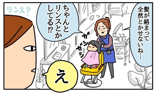 """これって""""当たり前""""なの?子どもに「リンス」は必要か問題の画像4"""