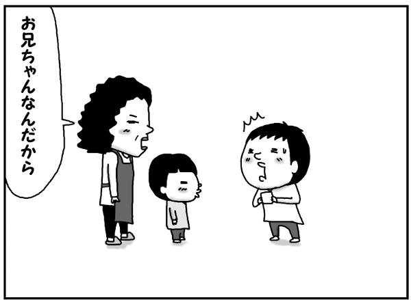 長男の僕が親に言われていた「お兄ちゃんなんだから」という言葉のトラウマの画像11
