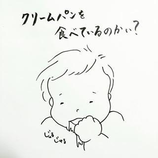 「自家製クリームパンおいしい?(笑)」赤ちゃんと過ごす愛おしい日々♡の画像3