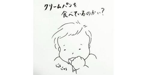 「自家製クリームパンおいしい?(笑)」赤ちゃんと過ごす愛おしい日々♡のタイトル画像