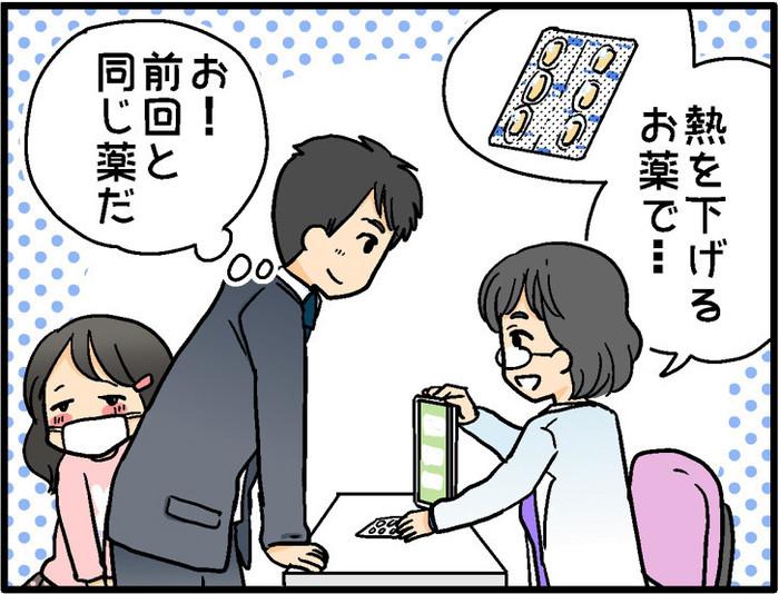 子育て家庭の新・必需品!?「電子お薬手帳」はこんなに便利の画像10