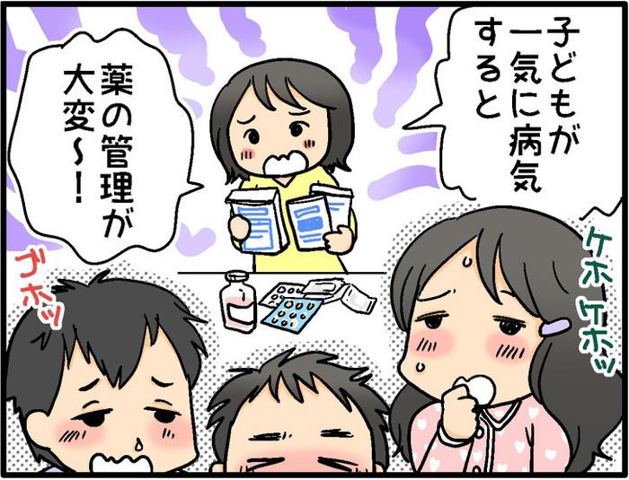 子育て家庭の新・必需品!?「電子お薬手帳」はこんなに便利の画像12