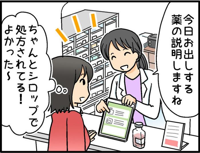 子育て家庭の新・必需品!?「電子お薬手帳」はこんなに便利の画像6