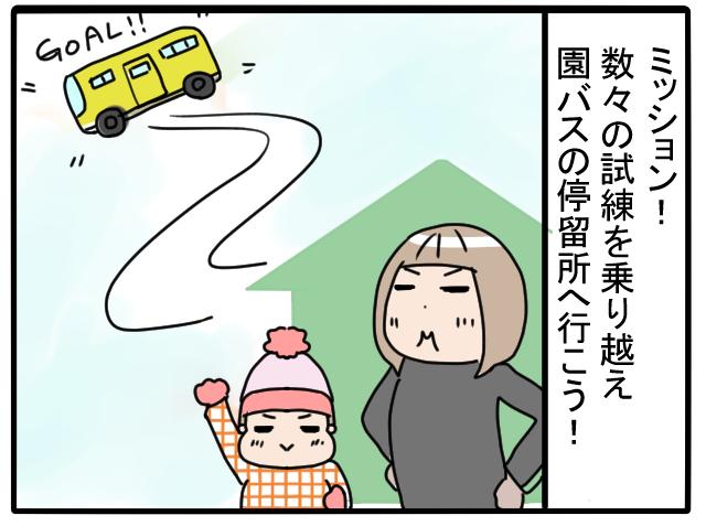 クリアできるか!?冬の朝、登園に待ち受ける試練とは…?の画像1