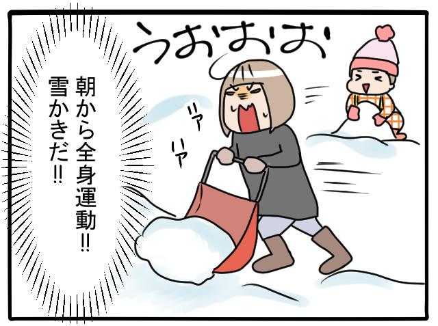 クリアできるか!?冬の朝、登園に待ち受ける試練とは…?の画像3
