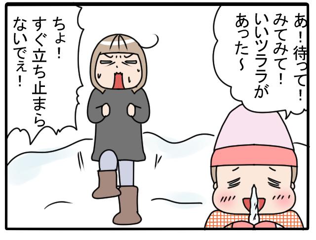 クリアできるか!?冬の朝、登園に待ち受ける試練とは…?の画像5