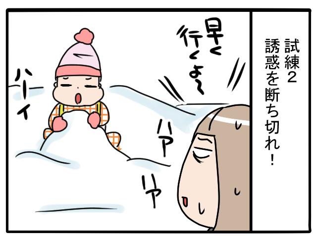 クリアできるか!?冬の朝、登園に待ち受ける試練とは…?の画像4