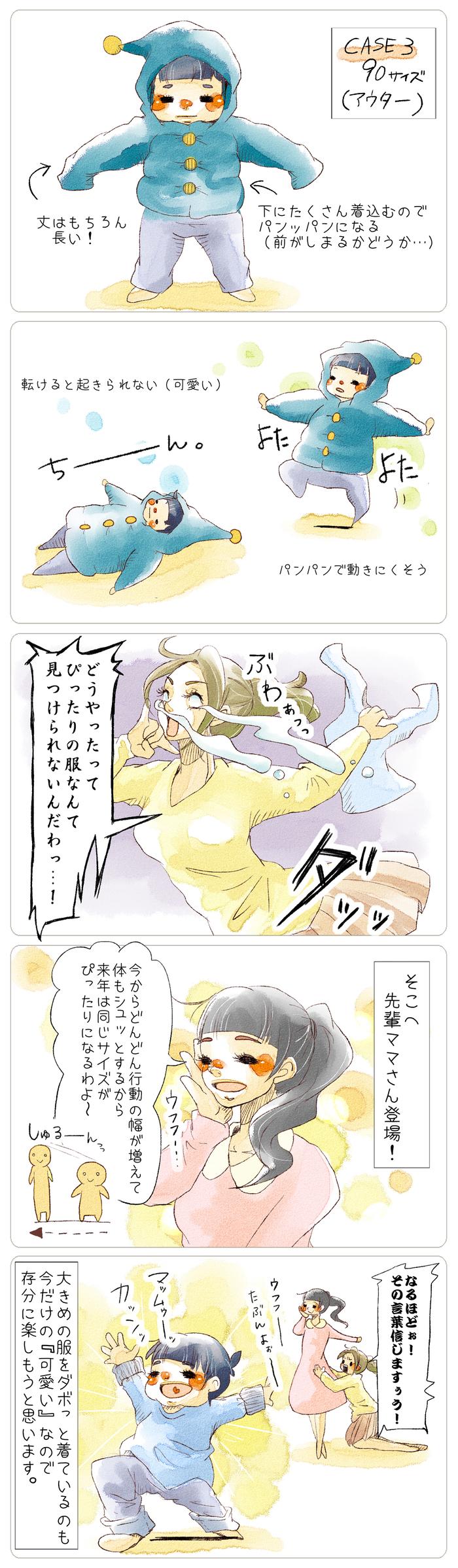 """""""ピッタリ""""の服が見つからない…!?子ども服のサイズって、難しすぎる!の画像2"""