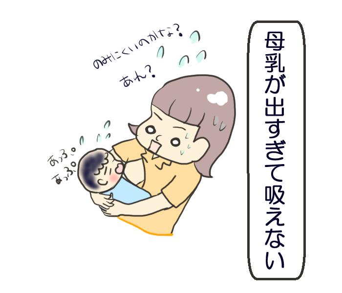 母乳出すぎるのも大変?!つらかった瞬間をまとめてみたの画像3