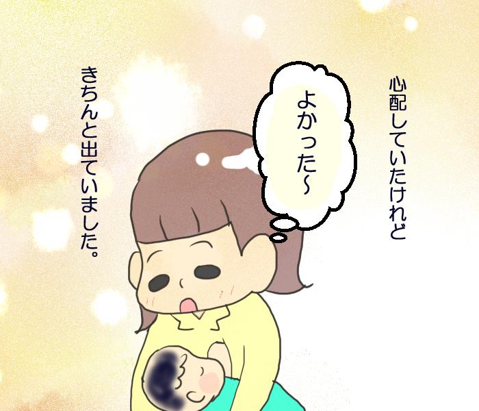 母乳出すぎるのも大変?!つらかった瞬間をまとめてみたの画像2