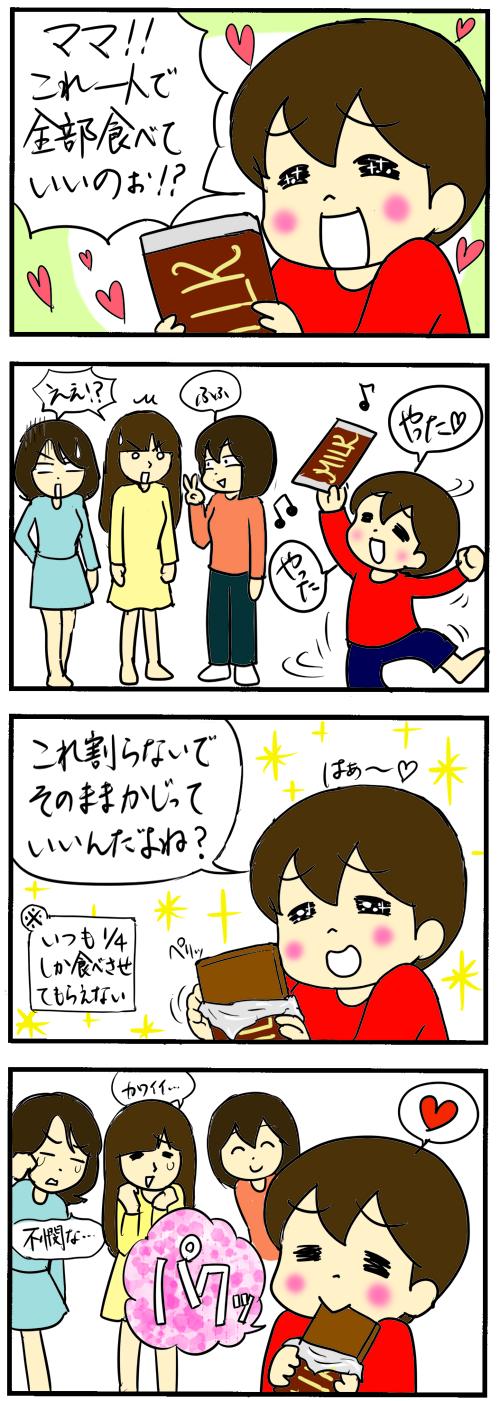バレンタインデーにチョコを欲しがる6歳児。「100円板チョコ」をあげたら…の画像3