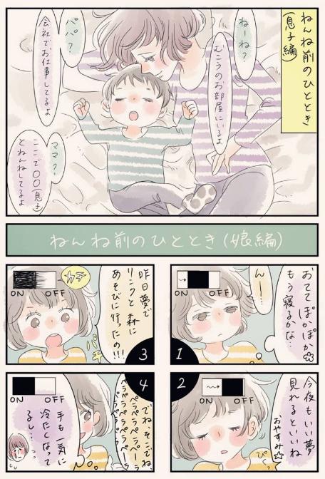 親になって幸せを感じる瞬間♡「ぺぷりさん」のイラストに心が洗われる!の画像9