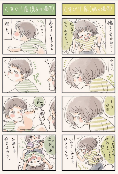 親になって幸せを感じる瞬間♡「ぺぷりさん」のイラストに心が洗われる!の画像10