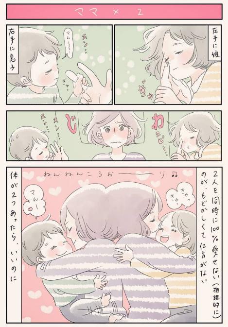 親になって幸せを感じる瞬間♡「ぺぷりさん」のイラストに心が洗われる!の画像3
