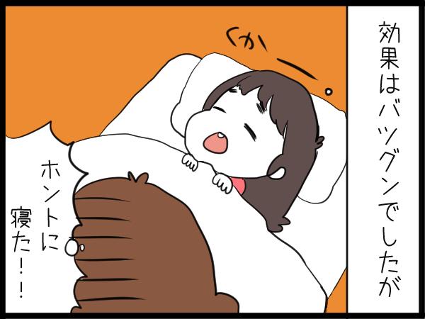 """この方法なら寝てくれた…!けど、3日で""""拒否""""の理由とは(笑)の画像10"""
