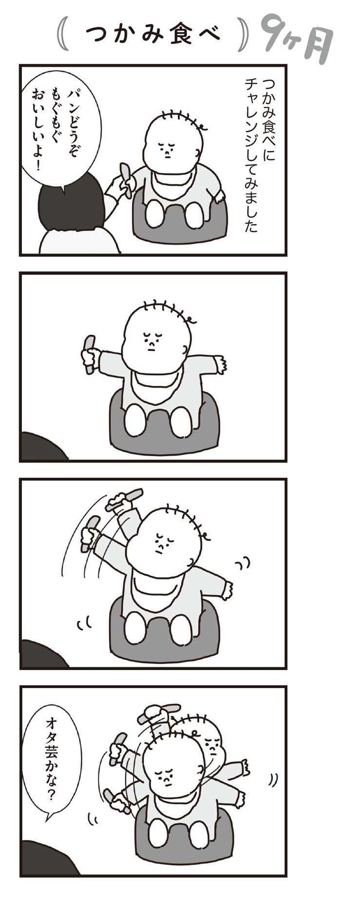 まるでオタ芸?赤ちゃんの不思議な動きはネタの宝庫!(笑)の画像3