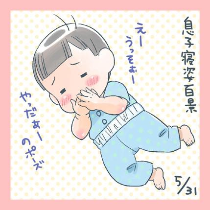 「ごめん寝。」息子の寝相を描いた『寝姿百景』がかわいすぎる♡の画像1