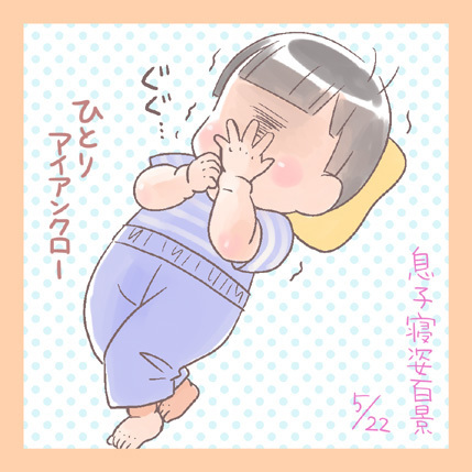 「ごめん寝。」息子の寝相を描いた『寝姿百景』がかわいすぎる♡の画像8