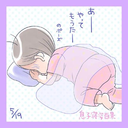 「ごめん寝。」息子の寝相を描いた『寝姿百景』がかわいすぎる♡の画像5