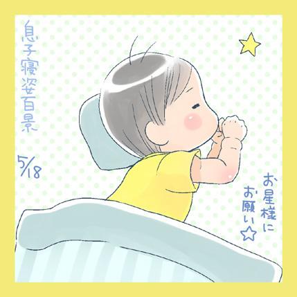 「ごめん寝。」息子の寝相を描いた『寝姿百景』がかわいすぎる♡の画像2